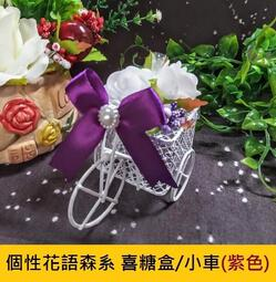 ☆創意特色專賣店☆個性花語森系 喜糖盒 小車(紫色)婚禮小物 二次進場 謝客禮 (廠商直營)