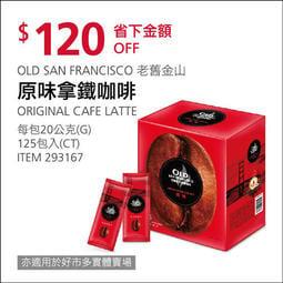 好市多代購-老舊金山原味拿鐵每包20克共125包-有效期202001月