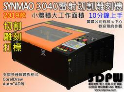 [3DPW] 刷卡分期 2019年款 SYNMAO 3040三合一雷射切割雕刻打標機 雷切機