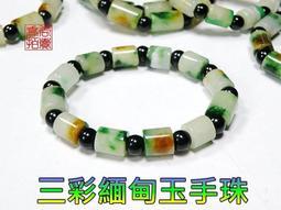 【威利購】三彩緬甸玉圓管手珠