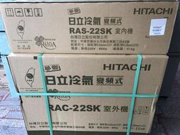 高雄正老店含標準安裝日立精品RAS-22SK1/RAC-22SK1適3坪/變頻冷專/1噸/實體店面