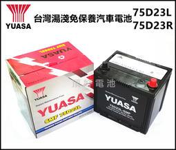 頂好電池-台中 台灣湯淺 YUASA 75D23L 75D23R SMF 免保養汽車電池 55D23L加強版 RAV4