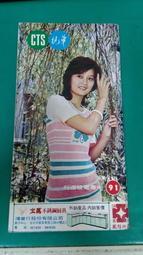 早期 雜誌 中華電視週刊 CTS 華視週刊91期 封面人物 鄧美芳 62年7月23日出版 絕版雜誌(100O)