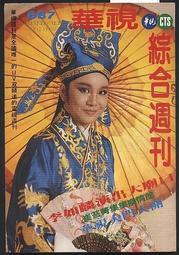 ///李仔糖明星錄*民國73年華視周刊李如麟封面=陳淑樺彩頁(k378)