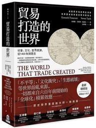 《度度鳥》貿易打造的世界:社會、文化、世界經濟,從1400年到現在【最│如果-大雁│彭慕蘭/史蒂夫│全新│定價:699元