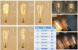 <愛迪生燈泡 LOFT 工業風 >新增介紹影片 保固三個月  120V/40W ~各種款式一應具全 現貨供應