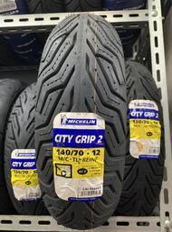 «車專研» 米其林CITY GRIP2 140/70-12 建議售價$2600完工, 含snap-on平衡/氮氣/除胎蠟