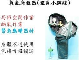 台塑特約  局限空間  氧氣急救器 救命器 鋼瓶  氧氣  氧氣瓶 空氣 消防 局限 缺氧  公安 工安 缺氧作業