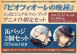 【通販代購】animate限定版 虔誠花的晚鐘 公式 Visual Fan Book 附:2個徽章*12/12發售!