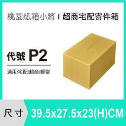 收納紙箱【39.5X27.5X23 CM A浪】【20入】紙箱 宅配紙箱 郵局便利箱