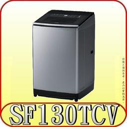 《原價$19,900》HITACHI 日立 SF130TCV 13kg 直立變頻洗衣機【另有BWV120BS】