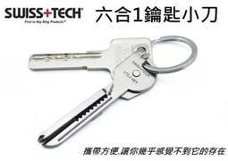 【威利購】50鑰匙小刀【六合一多功能】