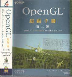 佰俐b 2001年10月初版5刷《OpenGL超級手冊 第二版 無CD》Wright/大新資訊 碁峯