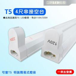 【立明 LED】T5 支架燈具 4尺28W T5燈座 T5層板燈具 T5串接空台 110V/220V,另有1尺2尺3尺