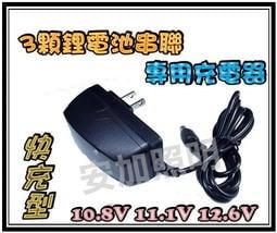 G2A33 3顆鋰電池串聯 10.8V 11.1V 12.6V 專用充電器 快充型 鋰電池充電器 12V充電器 電池