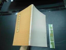 與鮑羅廷談話的回憶 蔣宋美齡【竹軒二手書店-200515-1ff2傳記】