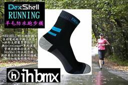 DEXSHELL RUNNING SOCKS 低筒-羊毛防水跑步襪 水藍色溯溪 登山 涉水 露營