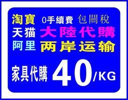 大陸到台灣 超大件運輸 家具代購  大陸代購 大陸集運到台灣 淘寶免費代購  包稅 包派件到府