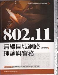 佰俐 O 97年5月《802.11 無線區域網路理論與實務 1CD》顏春煌 旗標9574422097