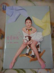 鄭家純(雞排妹)cd=愛是神馬 (2014年發行)