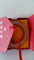 新疆 和闐玉 品質佳 厚實大款  附盒裝 便宜出清