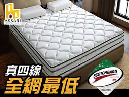 【ASSARI】(真四線)3M防潑水竹炭獨立筒床墊(單人3尺.3.5尺.5尺.6尺)-彈簧床 雙人床 單人床 3M