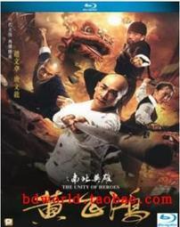 毛毛小舖--藍光BD 黃飛鴻之南北英雄 香港版(中文字幕) 趙文卓