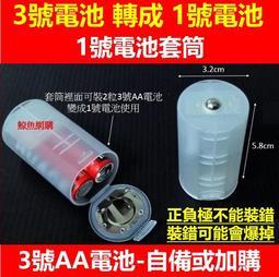 (現貨)1號電池轉接套筒 2顆3號電池轉1號電池套筒 3號AA電池轉成1號電池轉換套筒 3號轉1號 三號轉一號