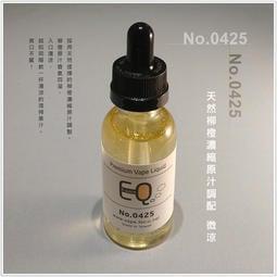 【EQ - E-juice】- No.0425 (30ml)-VAPE自調油-電子果汁-蒸氣果汁-霧化器補充液-非煙油