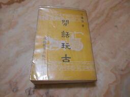 閒話玩古(手稿版) 王素存     視聽教育(民66年)初版
