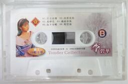 ✤AQ✤ 李碧華 鄉土口唱文學(一)卡式錄音帶/裸卡 七成新 U9040