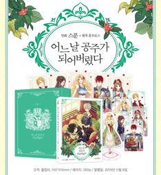 搞柿部屋 新刊預售 某天成為公主 2 豪華特典 어느 날 공주가 되어버렸다 韓文漫畫商業誌 Plutus、Spoon