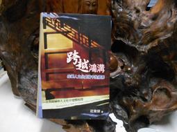 X1560 跨越鴻溝 在華人文化處境中詮釋罪 莊東傑 2009