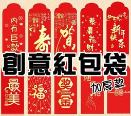 【買10送1】創意紅包 台灣現貨 個性創意新年紅包 尾牙禮品 創意紅包袋 個性紅包袋 尾牙紅包袋 紅包