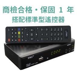 數位機上盒,商檢合格,附整合型遙控器、保固 1 年、送HDMI 線