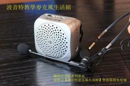 【波音特生活館】DF-188 擴音器 麥克風 擴音機 揚聲器 揚聲機 大聲公 小蜜蜂 喊話器 重量超輕音質渾厚