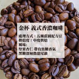 老薛 金杯義式 香濃量販包 SCA咖啡豆