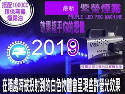 28度光~【2019 S1-L LED紫螢光煙霧機 +1000cc煙霧油 升級版】~ 舞台燈 黑光劇 布袋戲 歌仔戲