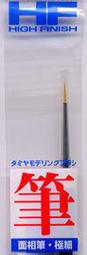 ◆弘德模型◆ 田宮 87048 極細 HF 高級面相筆 筆刷 塗裝 筆塗 手繪 Tamiya
