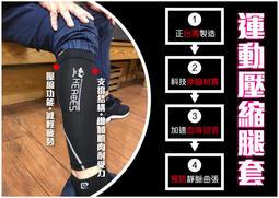 <<台灣製造>> 運動壓縮小腿套(一雙) <壓力小腿護套 高彈力護腿 路跑步 馬拉松 籃球 網球 預防靜脈曲張>