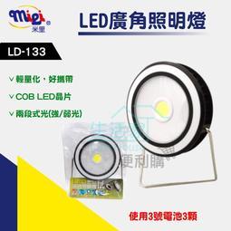【生活家便利購】《附發票》米里 LD-133 LED廣角照明燈 兩段式照明 掛、放兩用 可360度旋轉