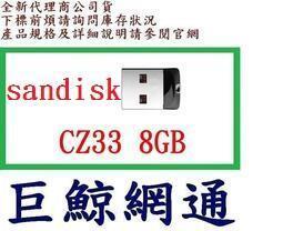 《巨鯨網通》全新代理商公司貨(非平行輸入)保固有保障@SanDisk CZ33 USB 隨身牒 8GB 8G