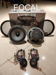 法國FOCAL 165V1 6.5吋2音路分音喇叭套裝