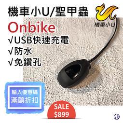 【Motor Factory-『機車USB充電器』-機車小U/Onbike/體積小/聖甲蟲/手機充電/快充/車充/USB