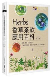 《度度鳥》Herbs 香草茶飲應用百科:祛寒、解暑、助消化!33種香草植物,調出│麥浩斯│尤次雄│全新│定價:480元