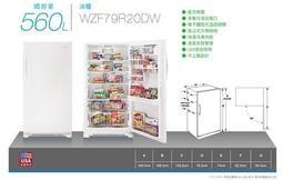【請殺價】惠而浦Whirlpool 風冷無霜560公升 美式直立式冰櫃冷凍櫃 WZF79R20DW
