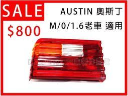 特價出清僅此一個【K.K.專業汽車零件】AUSTIN 奧斯丁 M/0/1.6老車  後燈-L
