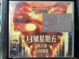 挖寶二手片-V02-197-正版VCD-電影【13號星期五 第八集 幻城魔蹤】-肯恩候德 傑森達吉(直購價)