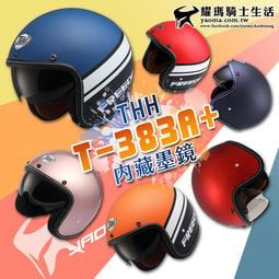 THH安全帽【免運再送抗UV鏡片】★內墨鏡★T-383A+ 復古帽『耀瑪騎士機車部品』騎士 偉士牌 BWS 生日禮物