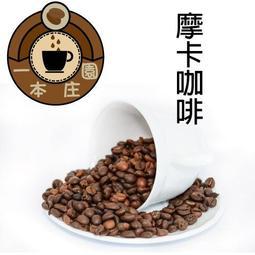 【ㄧ本庄園】精選咖啡豆《摩卡咖啡 》MOCA ㄧ磅裝